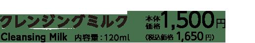 クレンジングミルク 洗い流しタイプ Cleansing Milk 内容量:120ml 本体価格 1,500円(税込価格 1,620円)