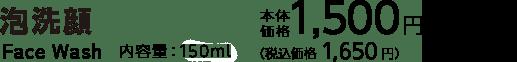 泡洗顔 Face Wash 内容量:120ml 本体価格 1,500円(税込価格 1,620円)