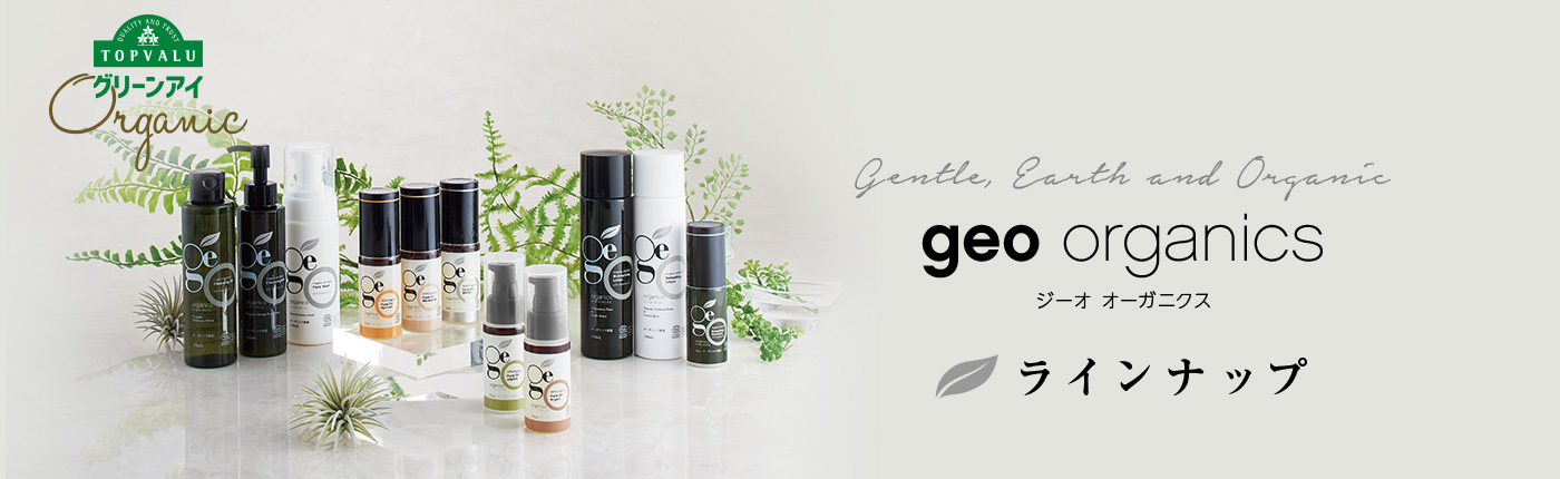 geo organics ジーオ オーガニクス ラインナップ