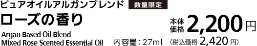 ピュアオイル アプリコット Pure Oil Apricot 内容量:27ml 本体価格 2,200円(税込価格2,420円)