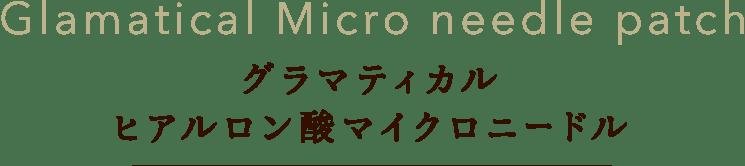 Glamatical Micro needle patch グラマティカルヒアルロン酸マイクロニードル