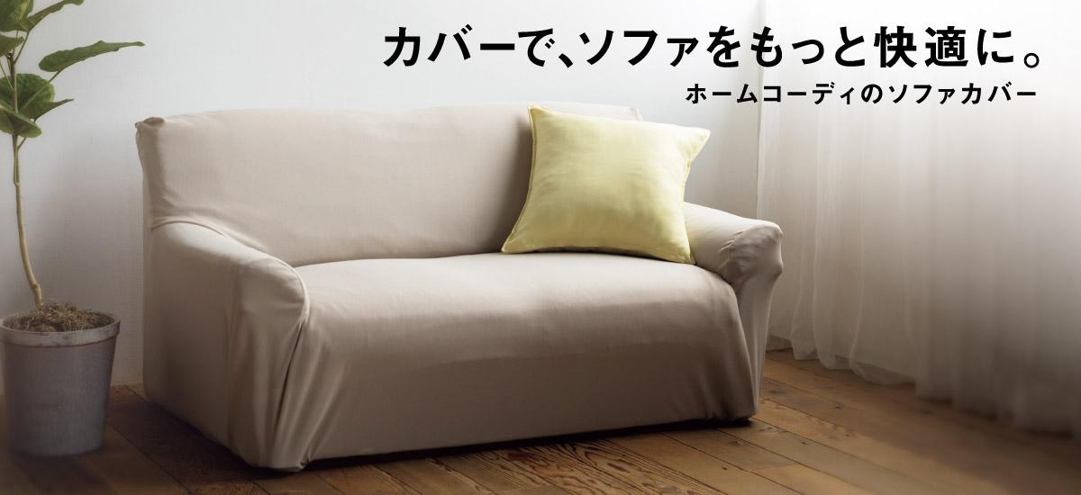 カバーで、ソファをもっと快適に。ホームコーディのソファカバー