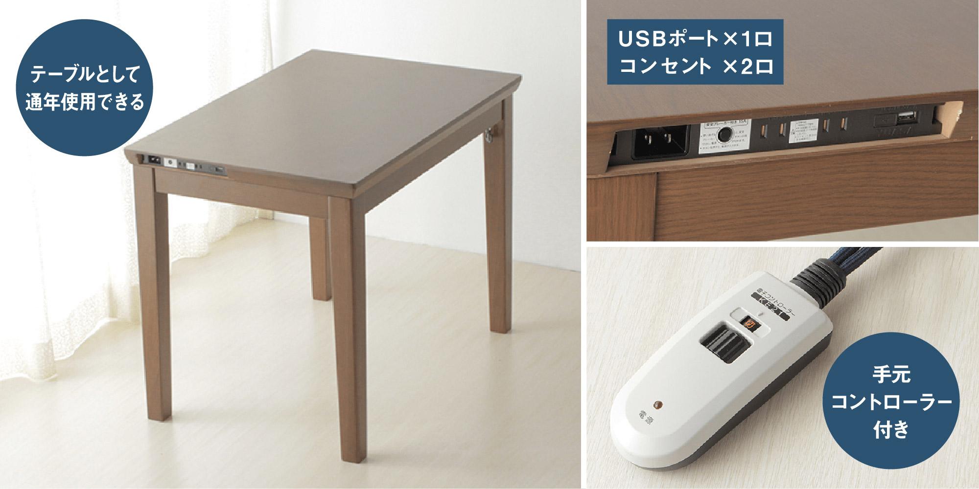 テーブルとして通年使用できる USBポート×1口コンセント×2口 手元コントローラー付き
