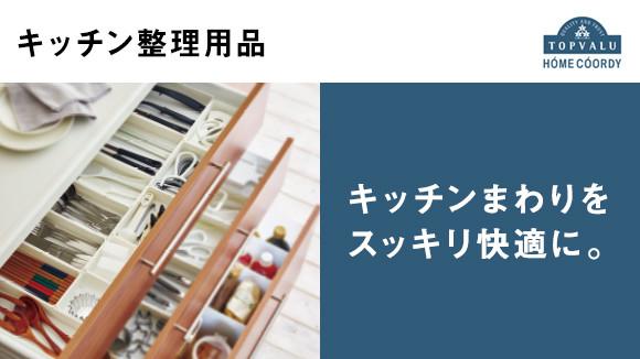 キッチン整理用品シリーズ