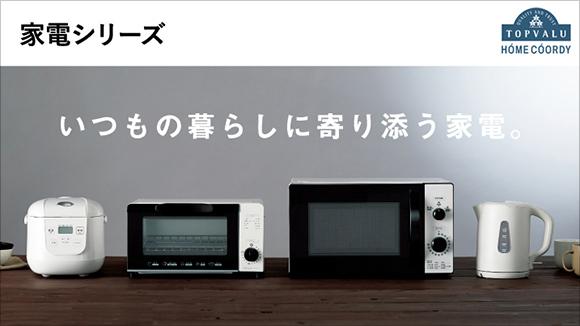 ホームコーディ 家電シリーズ