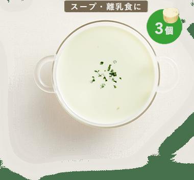 スープ・離乳食に ビシソワーズ 3個