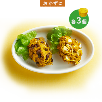おかずに かぼちゃサラダ(レーズン・チーズ) 各3個