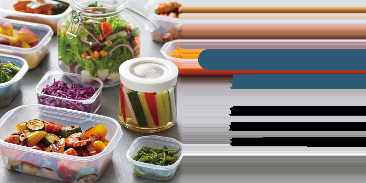 「おいしい」を長持ち 食材や料理に合わせて最適なものを選んでおいしさをキープ。