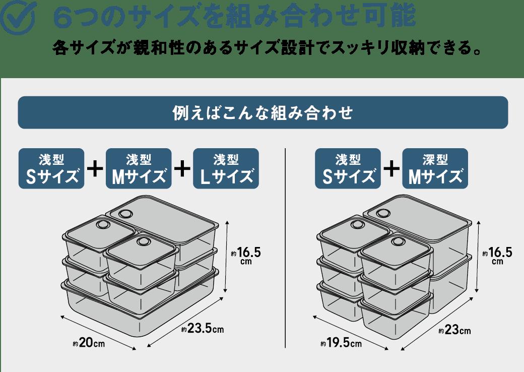 6つのサイズを組み合わせ可能 各サイズが親和性のあるサイズ設計ですっきり収納できる。