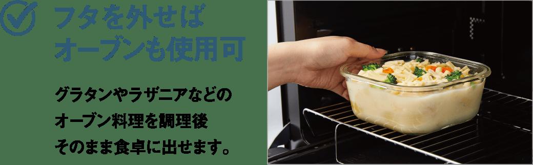 フタを外せばオーブンも使用可 グラタンやラザニアなどのオーブン料理を調理後そのまま食卓に出せます。