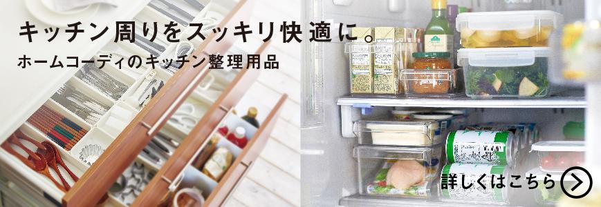 キッチン周りをスッキリ快適に。ホームコーディのキッチン整理用品 ホームコーディ