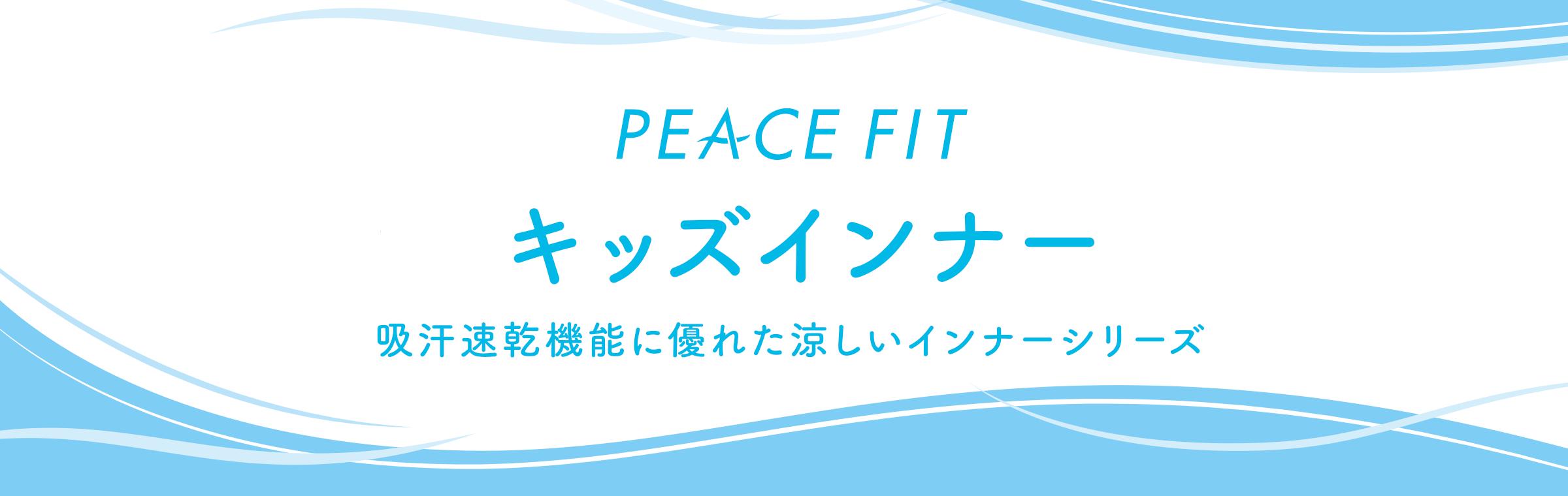 PEACE FIT 涼感キッズインナー 吸汗速乾機能に優れた涼しいインナーシリーズ