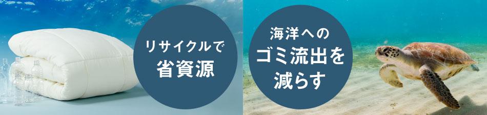 リサイクルで省資源 海洋へのゴミ流出を減らす