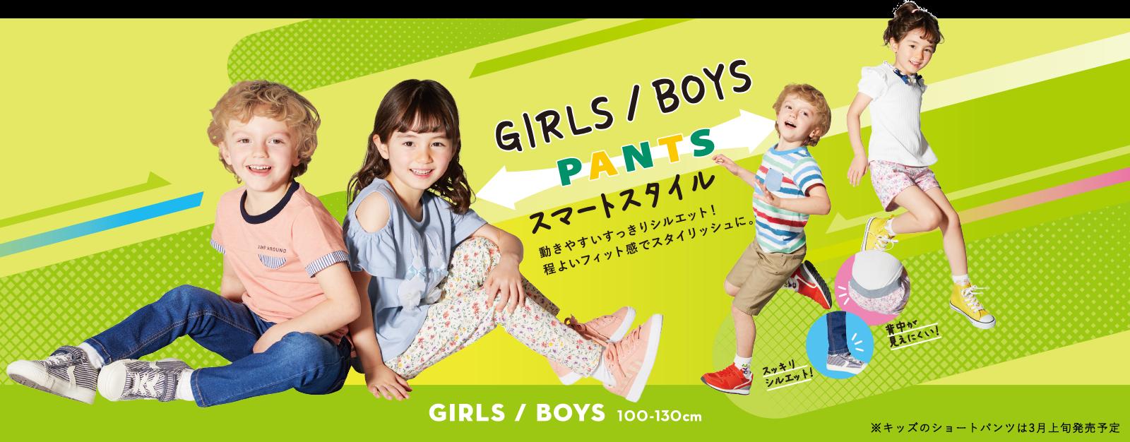 BOYS PANTS スマートスタイル 動きやすいすっきりシルエット!程よいフィット感でスタイリッシュに。BOYS 100-130cm