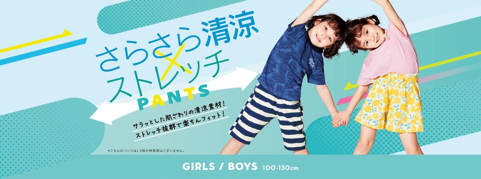 さらさら清涼ストレッチPANTSサラッとした肌ざわりの清涼素材!ストレッチ抜群で楽ちんフィット!GIRLS/BOYS 100-130cm