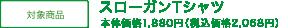 対象商品 スローガンTシャツ 本体価格1,880円(税込価格2,068円)