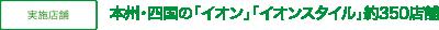 実施店舗 本州・四国の「イオン」「イオンスタイル」約350店舗