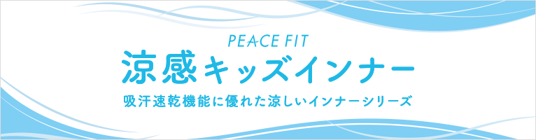 PEACE FIT 涼感キッズインナー