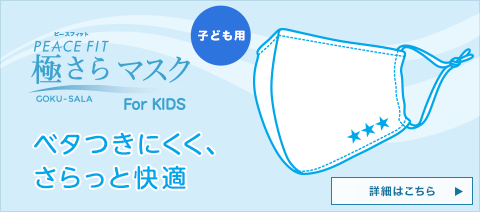 PEACE FIT 極さら マスク For KIDS