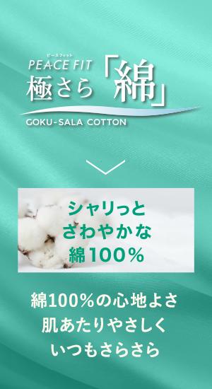 PEACE FIT 極さら「綿」シャリっとさわやかな綿100%。綿100%の心地よさ肌あたりやさしくいつもさらさら