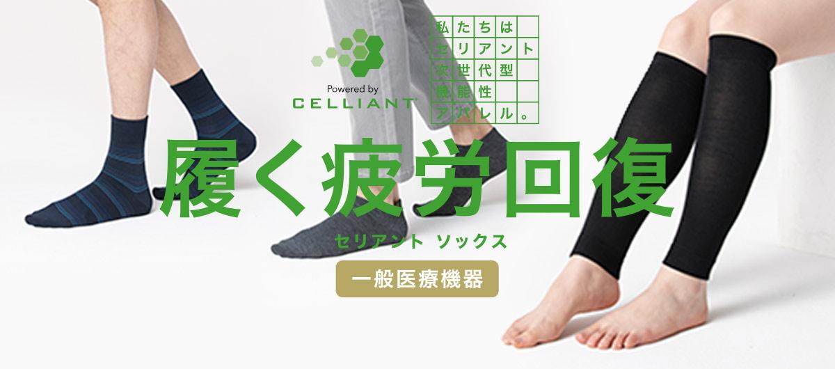 CELLIANT 履く疲労回復