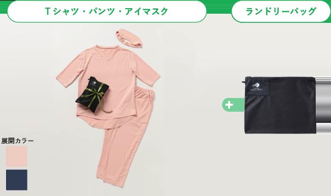 半袖Tシャツ・ロングパンツ・アイマスク + ランドリーバッグ