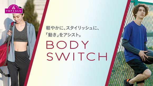 カラダをオンにする動きやすいインナー| BODY SWITCH(ボディスイッチ)