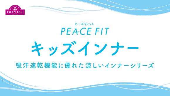 PEACE FIT(ピースフィット)キッズインナー