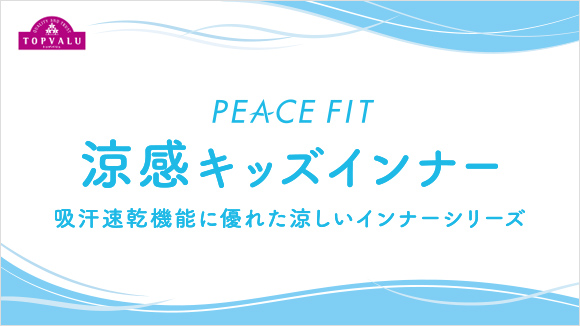PEACE FIT(ピースフィット)キッズインナー