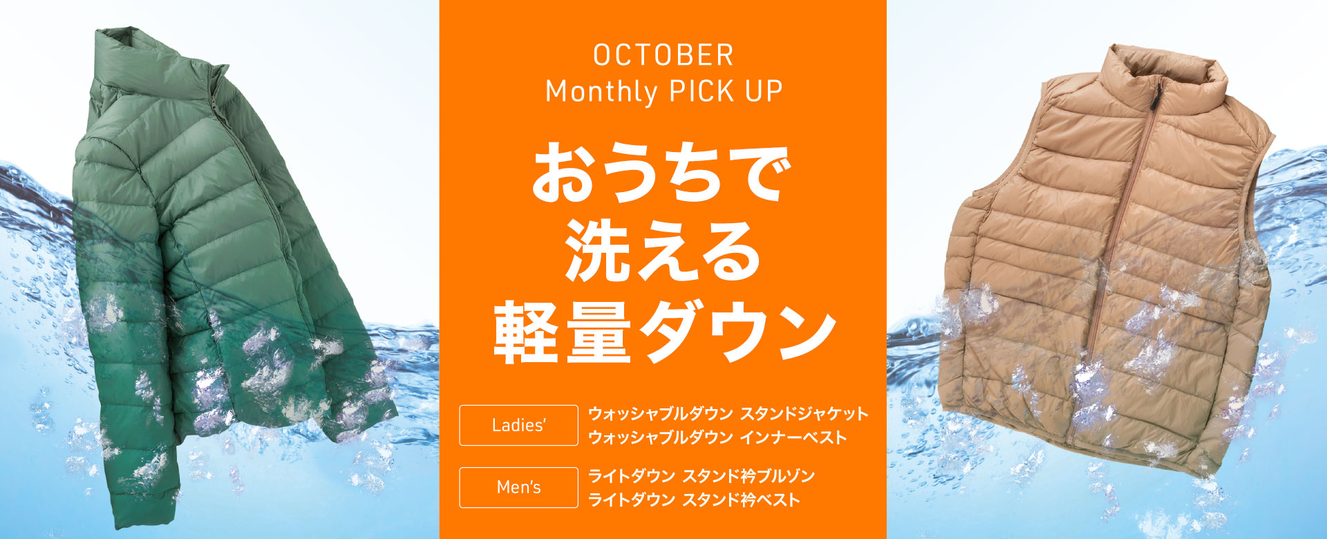 OCTOBER Monthly PICK UP おうちで洗える軽量ダウン