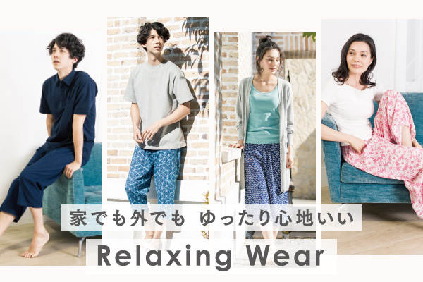 家でも外でもゆったり心地いい Relaxing Wear リラクシングウェア