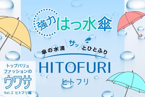 トップバリュ ファッションのウワサ Vol.2 ヒトフリ編 強力はっ水傘 傘の水滴サッとひとふり HITOFURI
