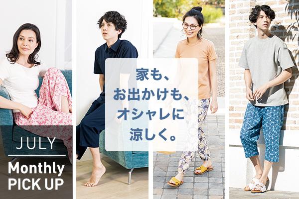 JULY Monthly PICK UP 家も、お出かけも、オシャレに涼しく着こなせる。ゆる~むパンツ・ステテコのご紹介!