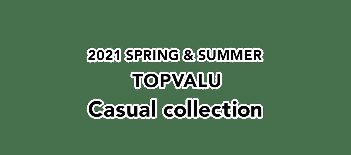 2021 SPRING & SUMMER TOPVALU Casual collection
