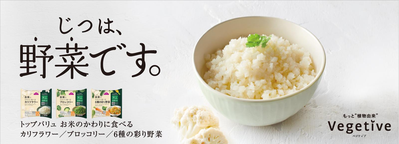 もっと植物由来 Vegitiveトップバリュ お米のかわりに食べる カリフラワー/ブロッコリー