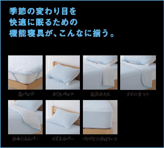 季節の変わり目を快適に眠るための機能寝具が、こんなに揃う。