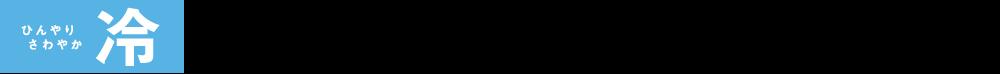 ひんやり さわやか冷 クール 敷パッド〈HC-COL02SAT211〉