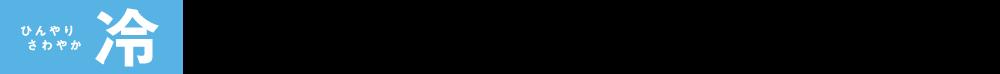 ひんやり さわやか冷 シロクマ柄 クール&ドライ リバーシブル敷パッド・まくらパッド・肌掛ふとん・タオルケット・カバー・シーツ〈HC-SL02SAT211〉