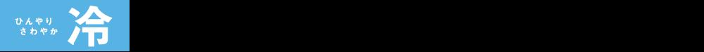 ひんやり さわやか冷 接触冷感キルトラグ〈HC-CRR0602AT211〉