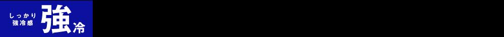 しっかり強冷感 強冷 接触冷感キルトラグ〈HC-CRR0602AT211〉