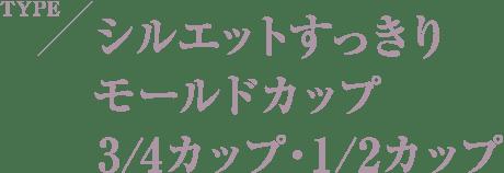 TYPE シルエットすっきりモールドカップ3/4カップ・1/2カップ