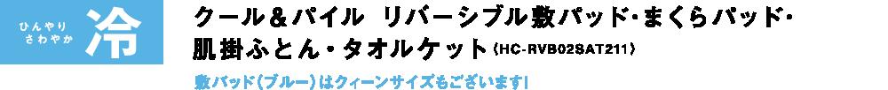 ひんやり さわやか冷 クール&パイル リバーシブル敷パッド・まくらパッド・肌掛ふとん・タオルケット〈HC-RVB02SAT211〉