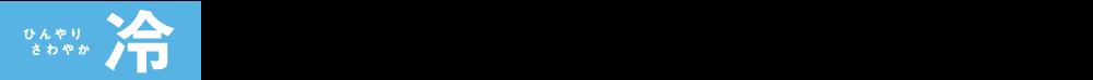 ひんやり さわやか 冷 接触冷感生地使用スリッパ コンフォートタイプ〈HC-CL50AT211〉