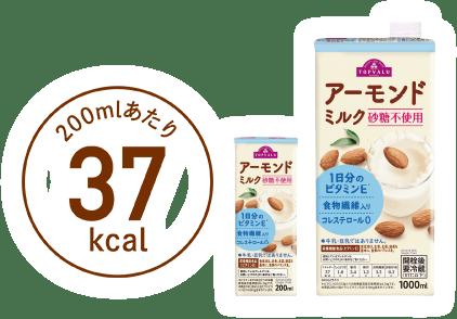 アーモンドミルク 200mlあたり37Kcal