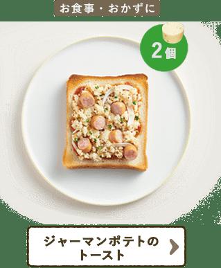 お食事・おかずに ジャーマンポテトのトースト 2個