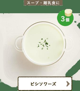 スープ・離乳食に ビシソワーズ