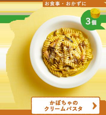 お食事・おかずに かぼちゃのクリームパスタ 3個