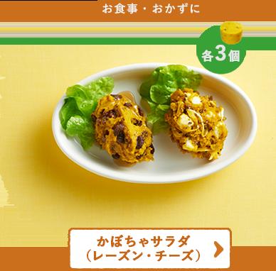 お食事・おかずに かぼちゃサラダ(レーズン・チーズ) 各3個