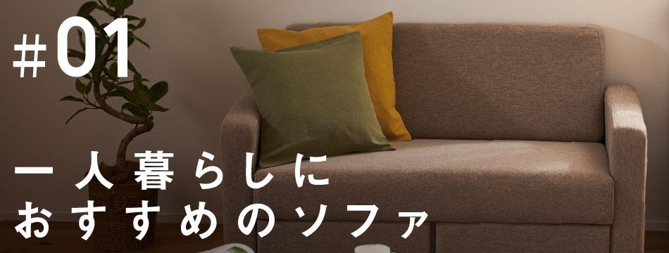#01 一人暮らしにおすすめのソファ