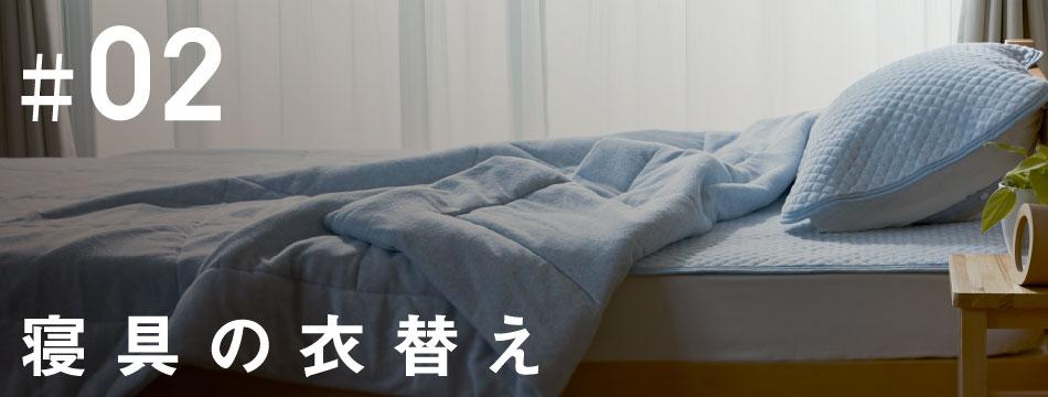 #02 寝具の衣替え